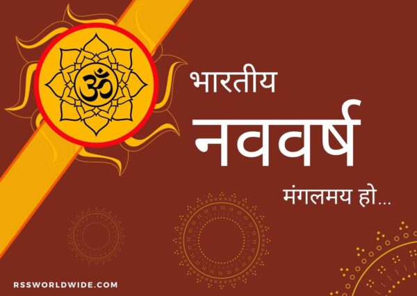 हिन्दू नववर्ष 2021 – नव संवत्सर 2078 | Hindu Nav Varsh Date
