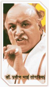 Dr. Praveen Togadiya