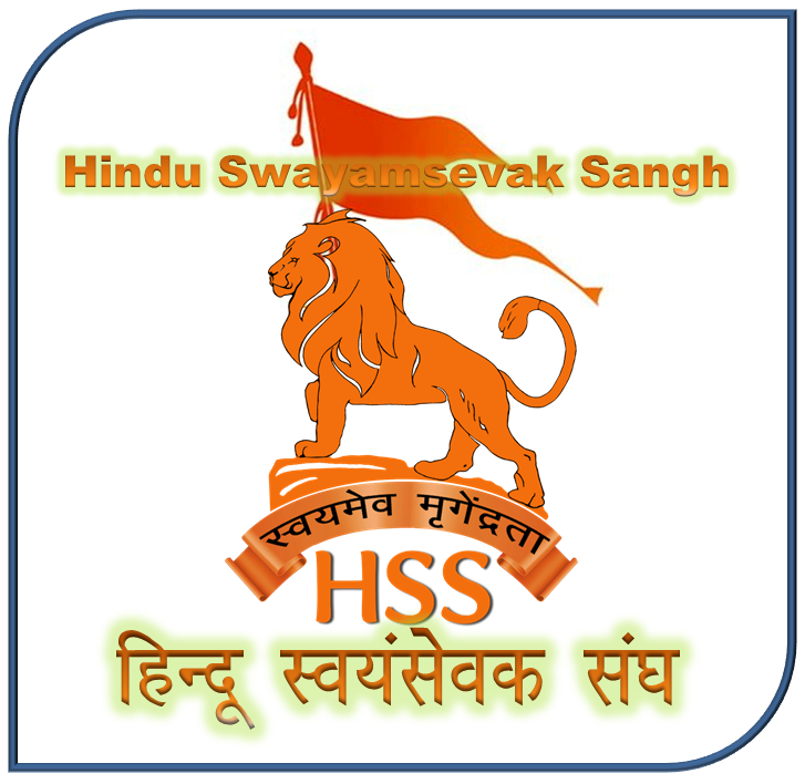 Hindu Swayamsevak Sangh – HSS Journal Introduction & Activities