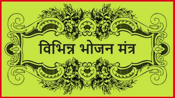 Bhojan Mantra – Om Sahana Vavatu (विभिन्न भोजन मंत्र Hindi अर्थ सहित)