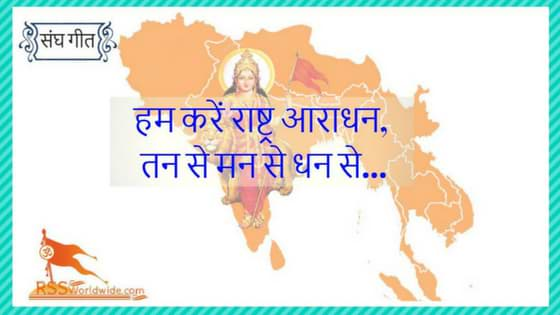 Ham Kare Rashtra Aaradhan Patriotic Song Lyrics Pdf rssworldwide.com