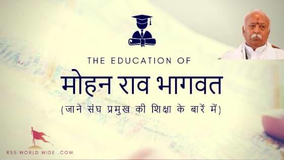 Mohan Bhagwat Education