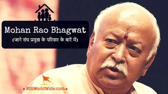 Mohan Bhagwat Family Picture - Wife and daughter