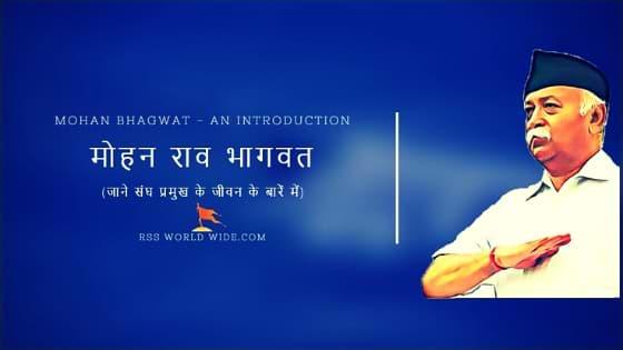 RSS Chief Mohan Rao Bhagwat Image