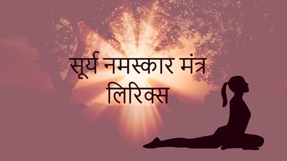 Surya Namaskar Mantra Lyrics in Hindi