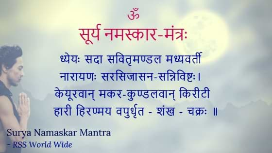 Surya Namaskar Mantra pdf