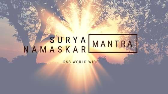 स र य नमस क र म त र 13 Surya Namaskar Mantra