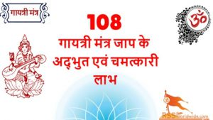 benefits of chanting Gayatri Mantra om bhur bhuva swaha 108 times