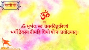 Gayatri Mantra in Hindi images