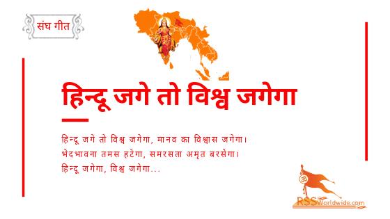 हिन्दू जगे तो विश्व जगेगा Song Lyrics In Hindi & English (Download)