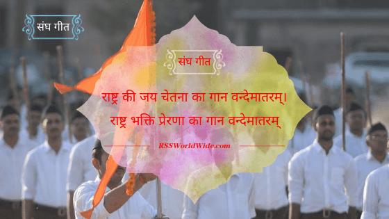 राष्ट्र की जय चेतना का गान वन्देमातरम् Lyrics Hindi & English (Download)