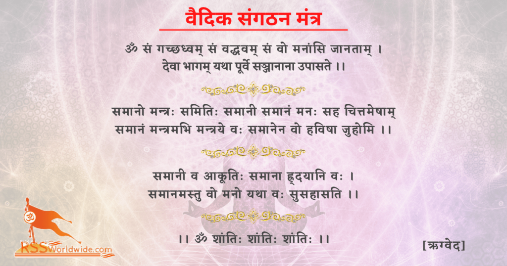 Vaidik Sangathan Mantra in Hindi image